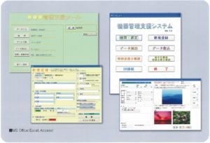 データベースシステム構築支援